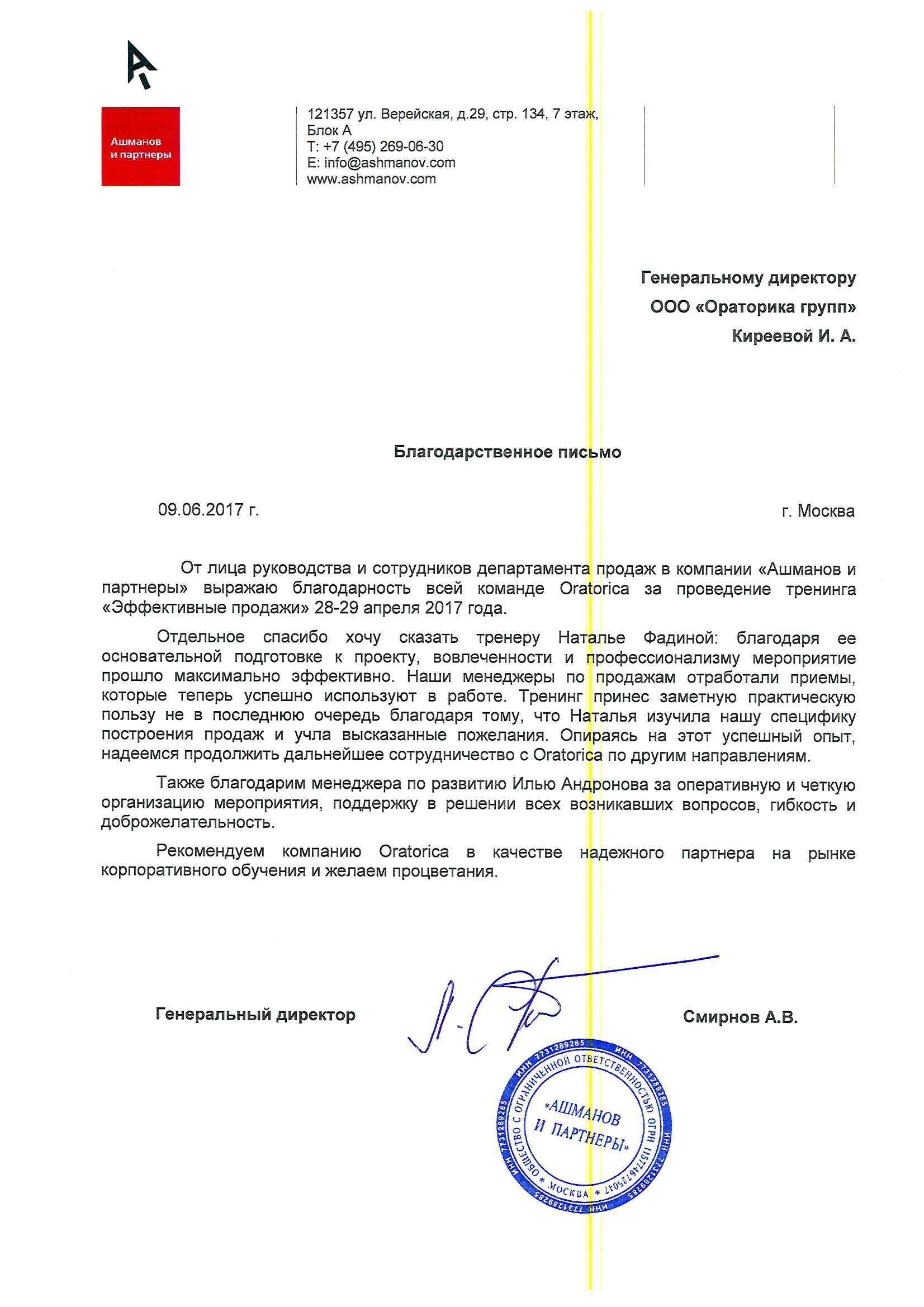 Отзыв Ашманов и Партнеры