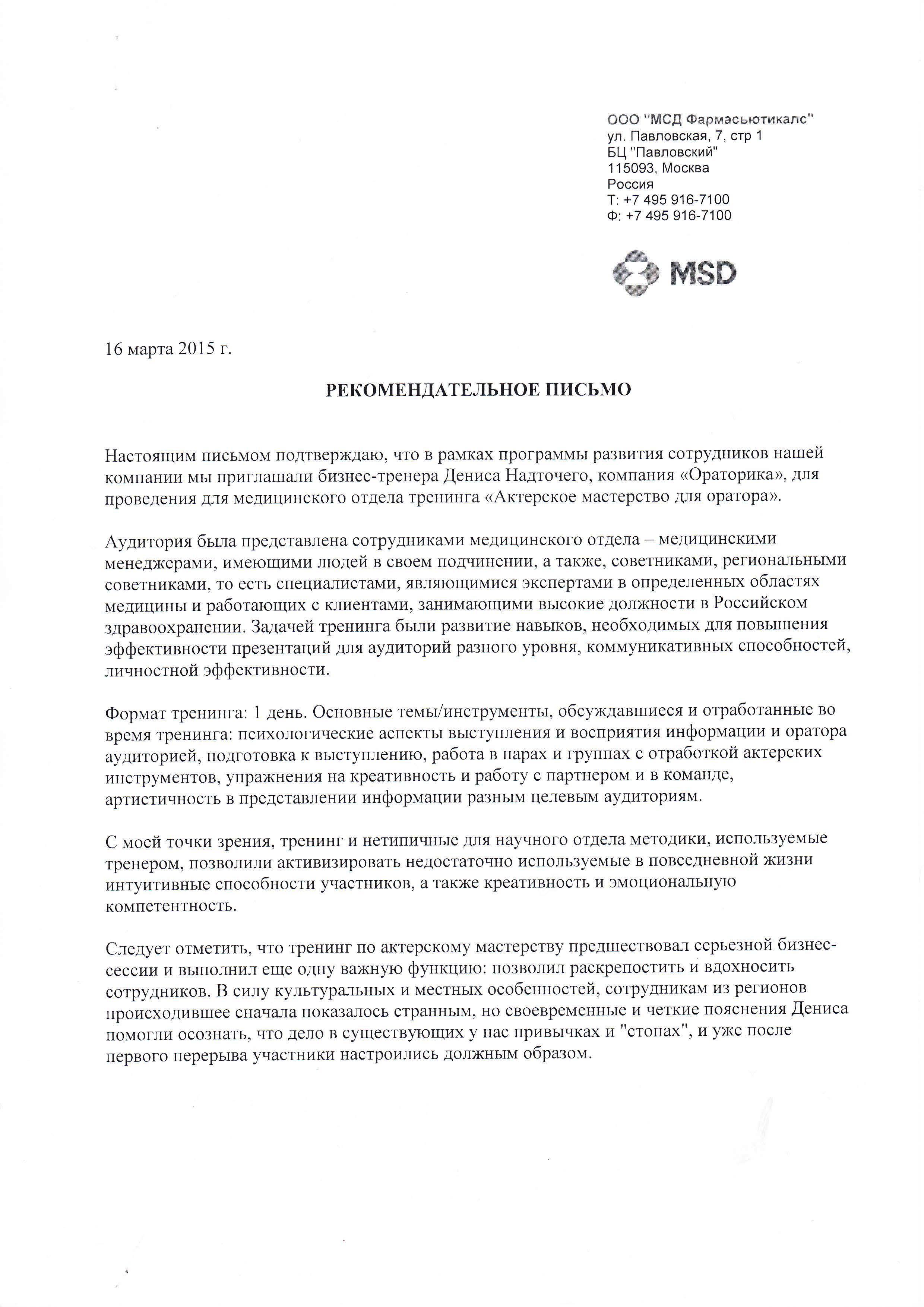 Отзыв MSD