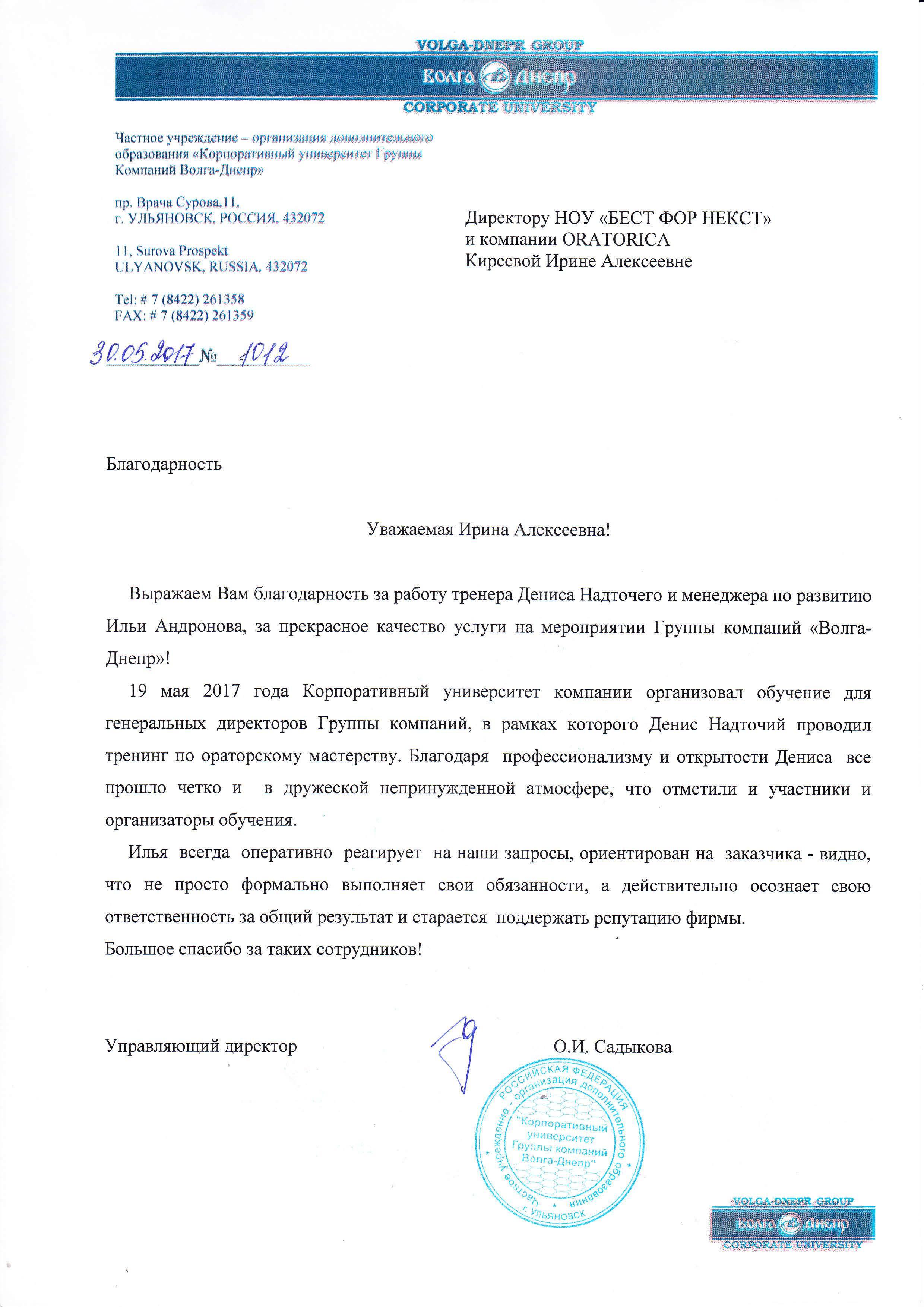 Отзыв Волга-Днепр