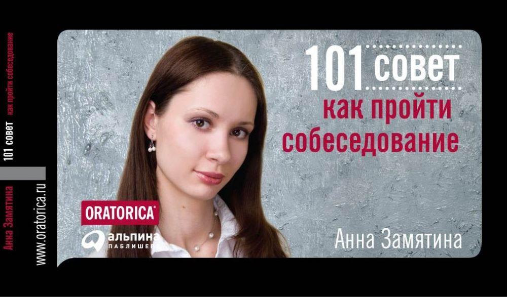 101 совет как пройти собеседование