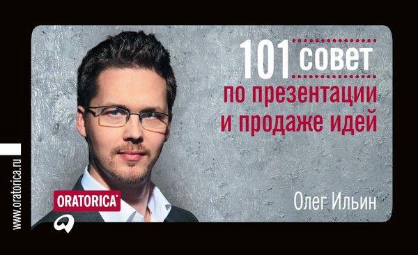 101 совет по презентации и продаже идей