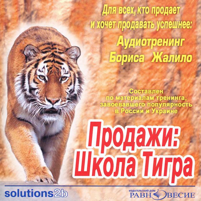 Продажи: Школа тигра