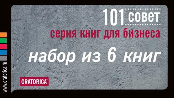 Набор «101 совет» (6 книг)